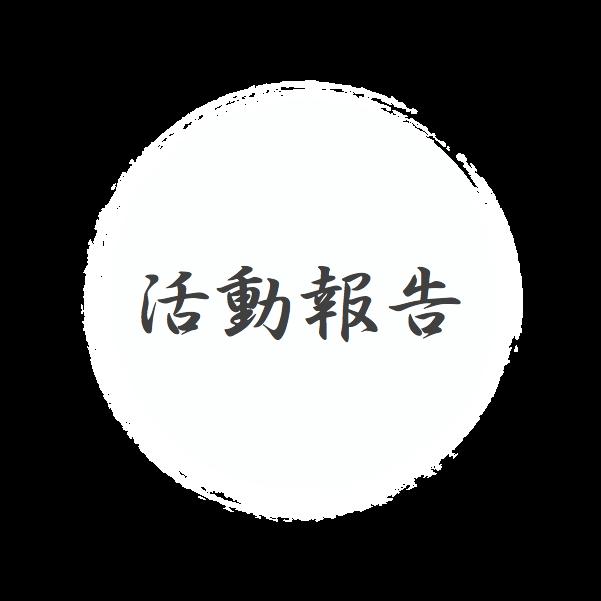 関東付近で開催されている柏のねぶた会の活動報告です